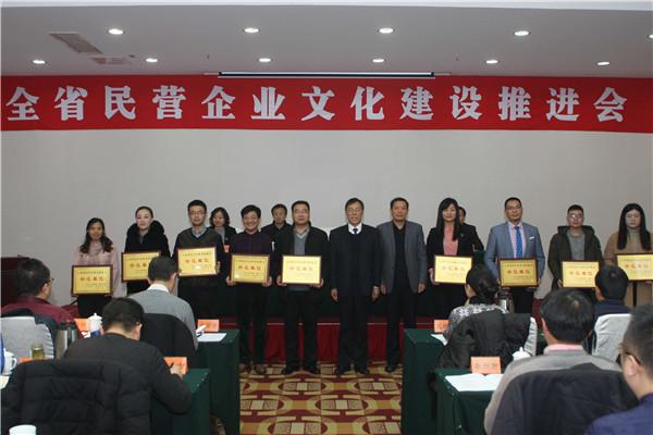 我市两家企业荣获第三批全省民营企业文化建设示范单位