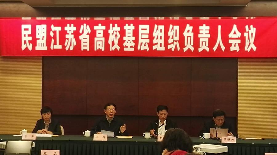 连云港民盟赴宁参加民盟江苏省高校基层组织负责人会议