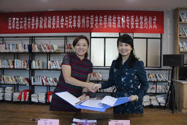 连云港民革参政议政委员会与泰州民革老龄工作委员会签订友好专委会协议